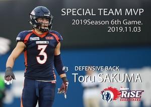 Special team MVP①_20191103.jpg